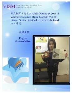 Annie Ouyang VKM 三等奖